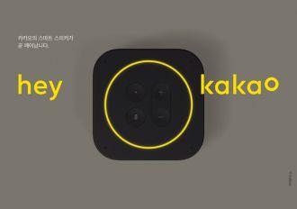 kakao-mini-speaker.jpg