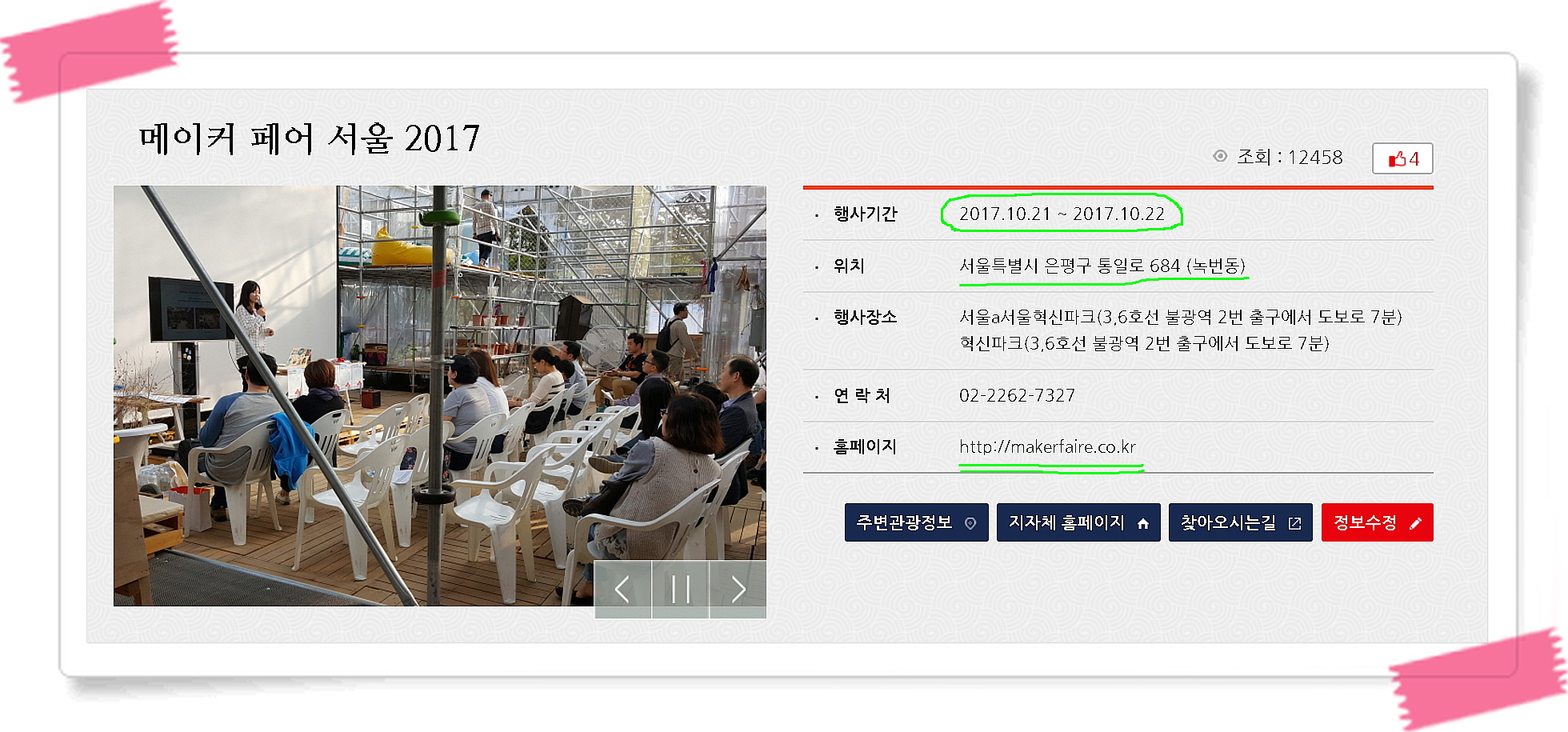 mb-file.php?path=2017%2F10%2F21%2FF563_makerfaire_seoul.jpg