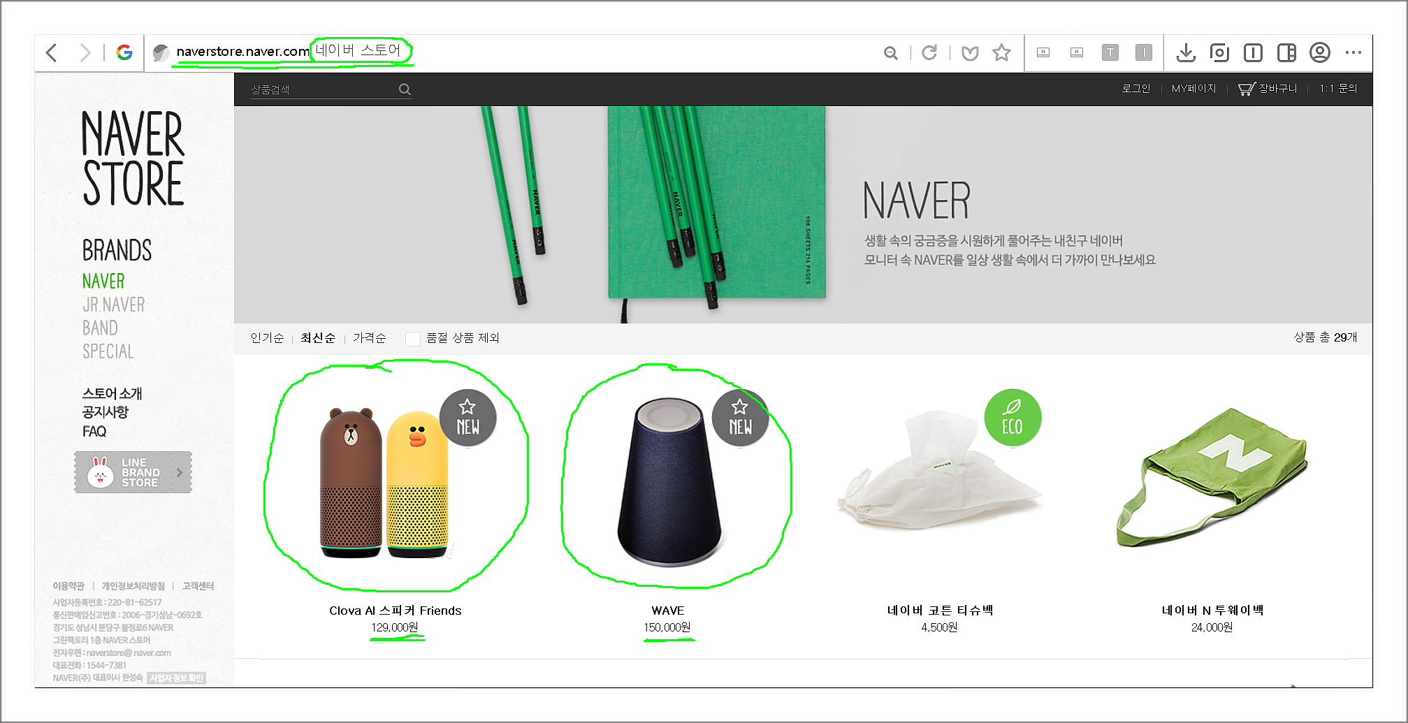 mb-file.php?path=2017%2F10%2F31%2FF590_naver_store.jpg
