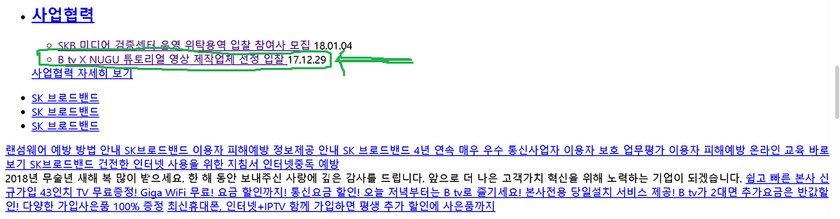 mb-file.php?path=2018%2F01%2F17%2FF1052_SKB_NUGU.png