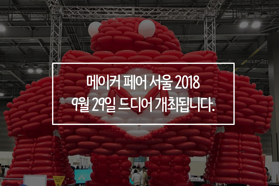 mb-file.php?path=2018%2F07%2F24%2FF1951_makerfaire.png