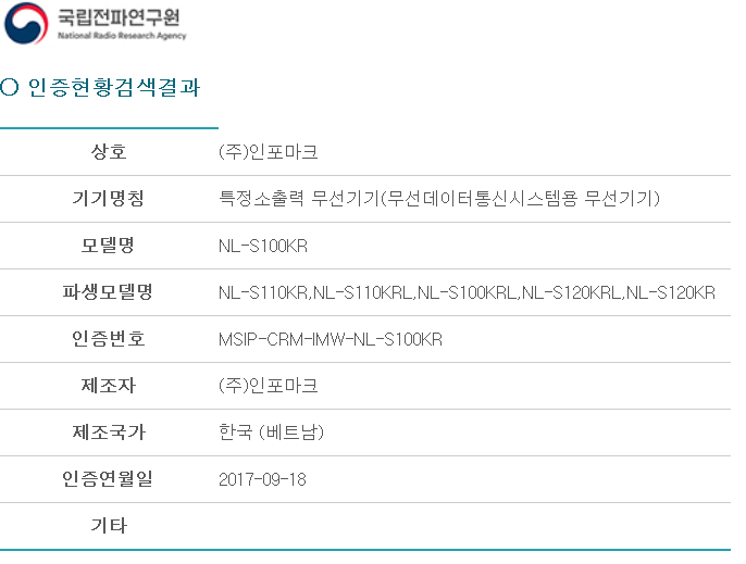 mb-file.php?path=2019%2F01%2F24%2FF2401_%EC%9D%B8%ED%8F%AC%EB%A7%88%ED%81%AC_%EC%9D%B8%EC%A6%9D_1.png