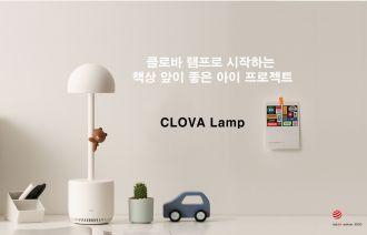 Clova_Lamp.jpg